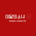LOONA # 2ND MINI ALBUM NORMAL VERSION 2 ALBUMS SET / $2 ADD ON PER POSTER