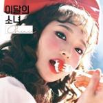 LOONA CHUU SINGLE ALBUM
