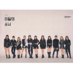 LOONA # 2ND MINI ALBUM OFFICIAL POSTER NORMAL VER B