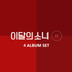 LOONA # 2ND MINI ALBUM 4 ALBUMS SET / $2 ADD ON PER POSTER