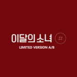 LOONA # 2ND MINI ALBUM LIMITED VERSION / $2 ADD ON PER POSTER