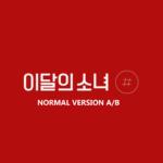 LOONA  # 2ND MINI ALBUM NORMAL VERSION / $2 ADD ON PER POSTER