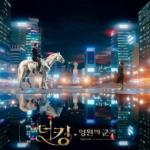THE KING: ETERNAL MONARCH OST ALBUM