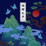 (ACE) A.C.E HJZM : THE BUTTERFLY PHANTASY 4TH MINI ALBUM