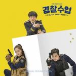 POLICE UNIVERSITY OST ALBUM [PRE]